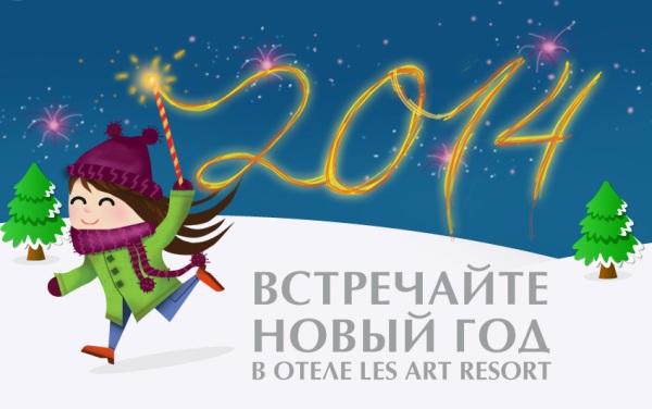 Новогодняя ночь 2014 в LES Art Resort