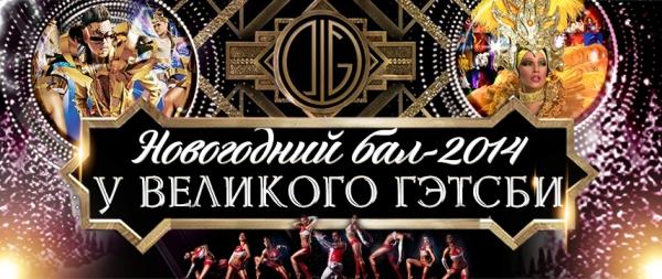 Новый Год 2014 в Empress Hall