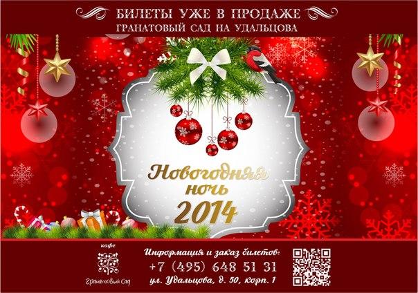Празднование Нового 2014 года в ресторане Гранатовый сад