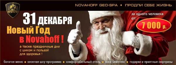 Новогодние каникулы в Новахово