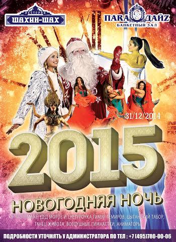 Незабываемый Новый год в банкетном комплексе «Парадайз» и ресторане «Шахин-Шах»!
