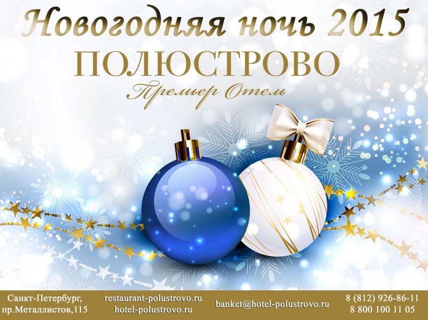 Новогодние корпоративы в банкетном зале «Полюстрово»!