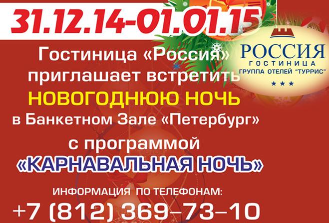 Карнавальная новогодняя ночь — 2015!