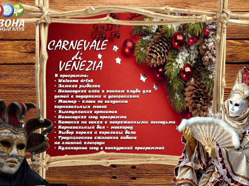 Венецианский карнавал в загородном клубе «4 сезона»
