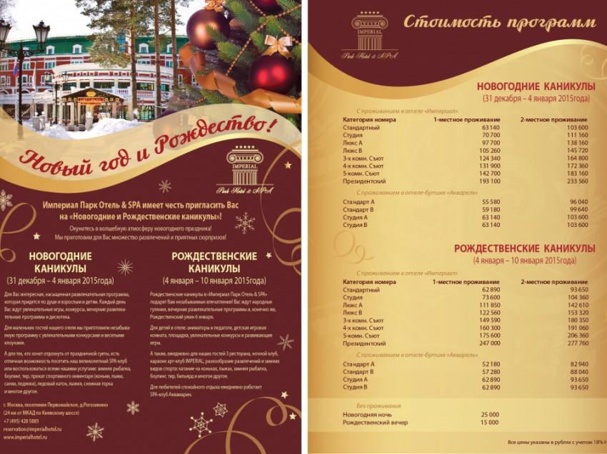 Новый год в Империал Парк Отель & SPA