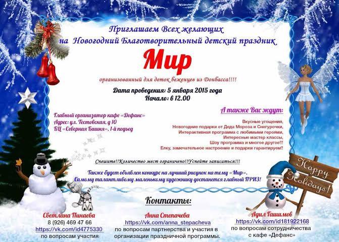 Благотворительный праздник для деток Донбасса!