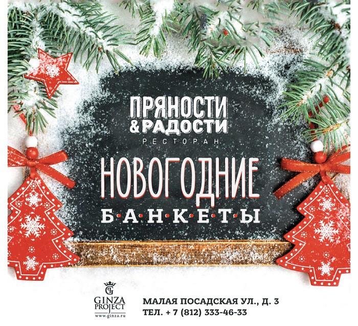 Новогодние банкеты в ресторане «Пряности & Радости» на Посадской