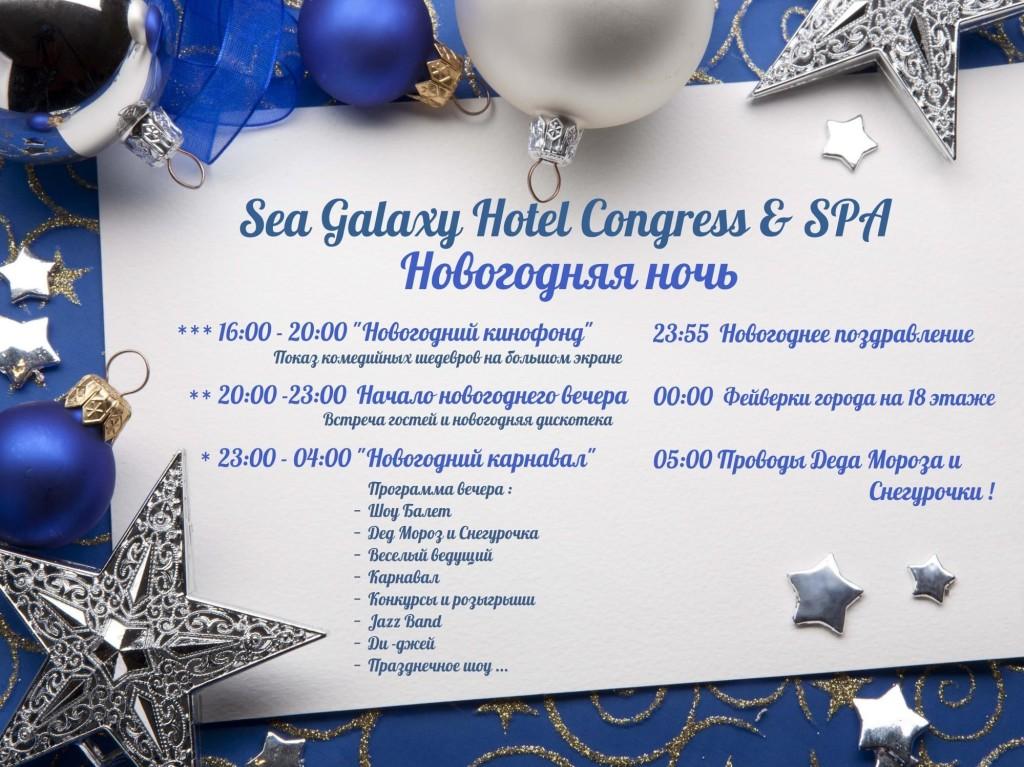 Специальное новогоднее предложение от Sea Galaxy Hotel!