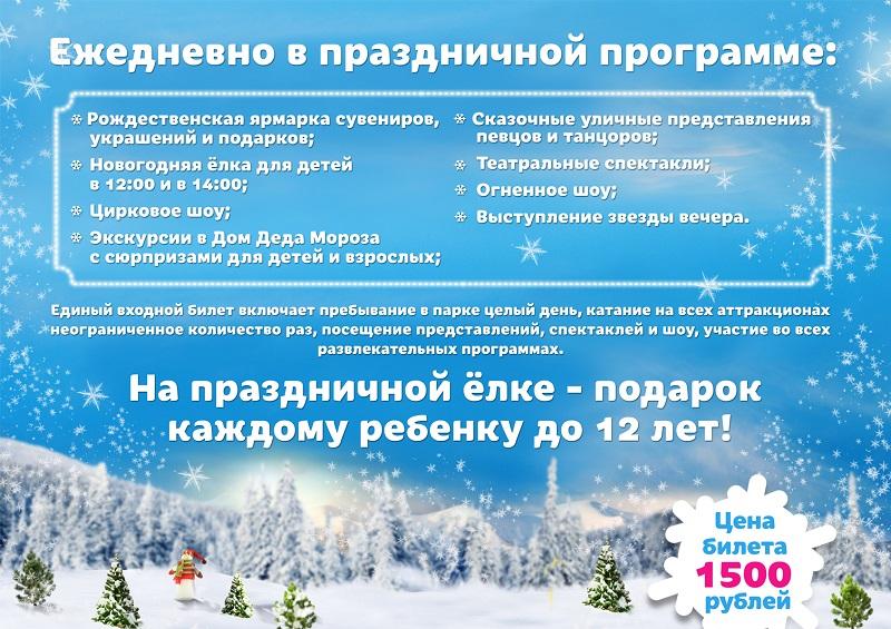 Новогоднее путешествие в Сочи Парк!