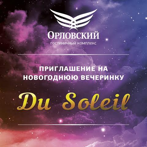 Новогодняя ночь «Орловский Du Soleil»