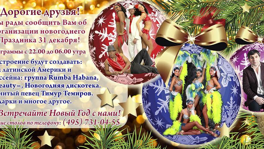 Встречайте Новый год с нами в ресторане РОЯЛ !!!