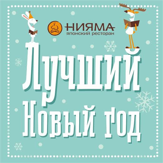 Ура! Ура Ура! С наступающим Новым годом, друзья!