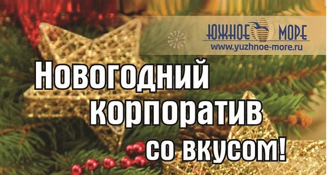 Новогодний корпоратив от компании «Южное море»