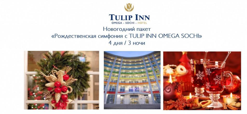 Рождественская симфония в TULIP INN OMEGA SOCHI 4 дня 3 ночи