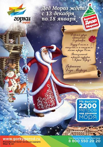 27.11.2014 — В гости к Деду Морозу на курорт «Горки город»!