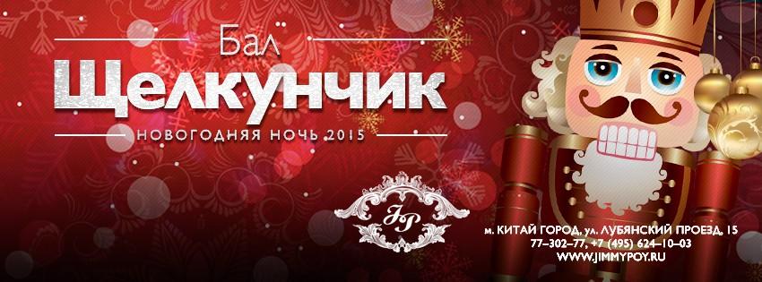 Бал «Щелкунчик» в Новогоднюю ночь