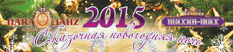 Незабываемый Новый год в банкетном комплексе «Парадайз»!