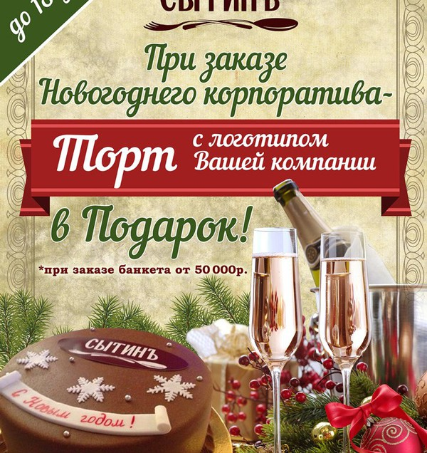 Только до 18 декабря в ресторане «Сытинъ» торт в подарок!