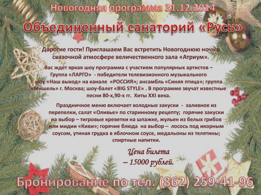 Новый год в санатории «Русь»