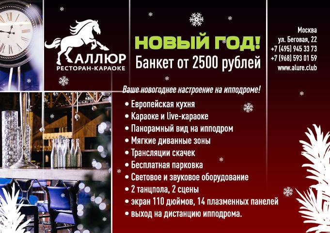 Новый год в ресторане Аллюр