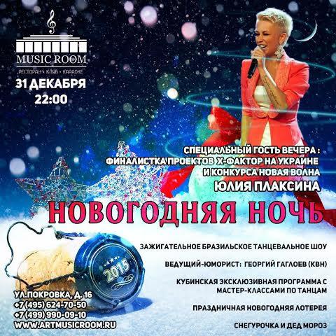 Music Room приглашает вас встретить Новый год вместе!