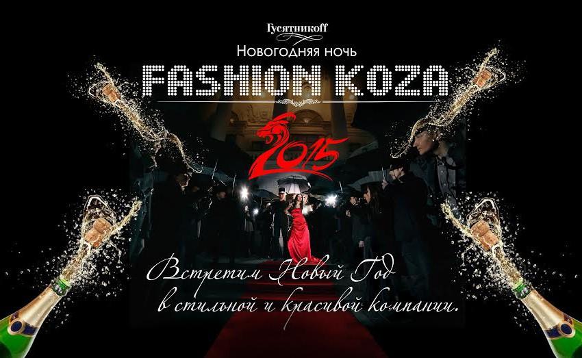 FASHION KOZA 2015