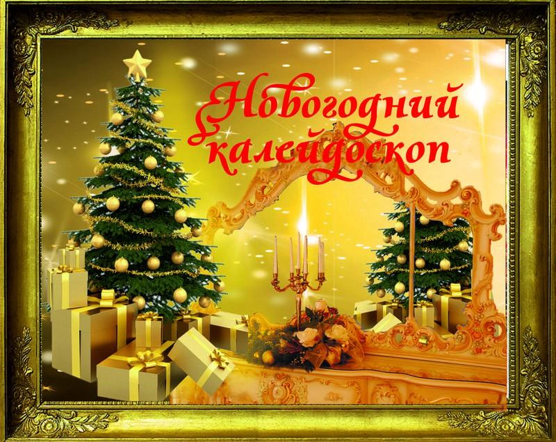 Новогодний калейдоскоп в санатории Южное взморье!