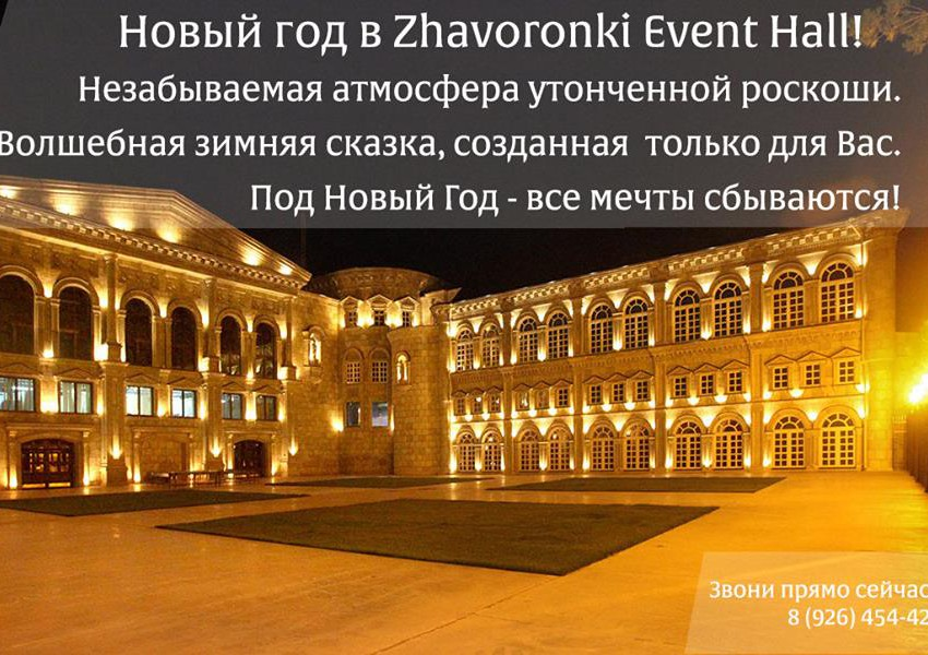 Новый год в Zhavoronki Event Hall