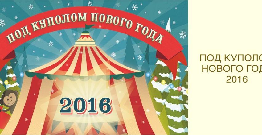 Под куполом нового года 2016