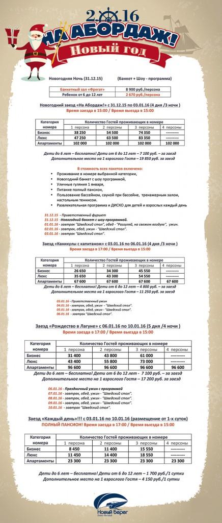 NB-abordage-price