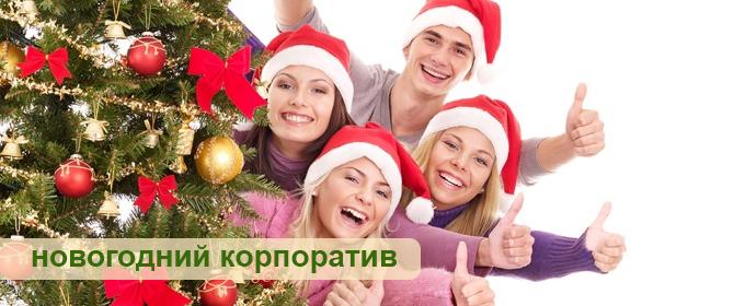 Новогодний корпоратив в Hotel «Lait Park»