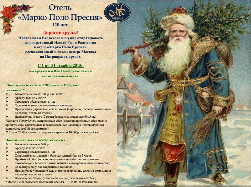 Новогодний праздник в «Марко Поло Пресня»