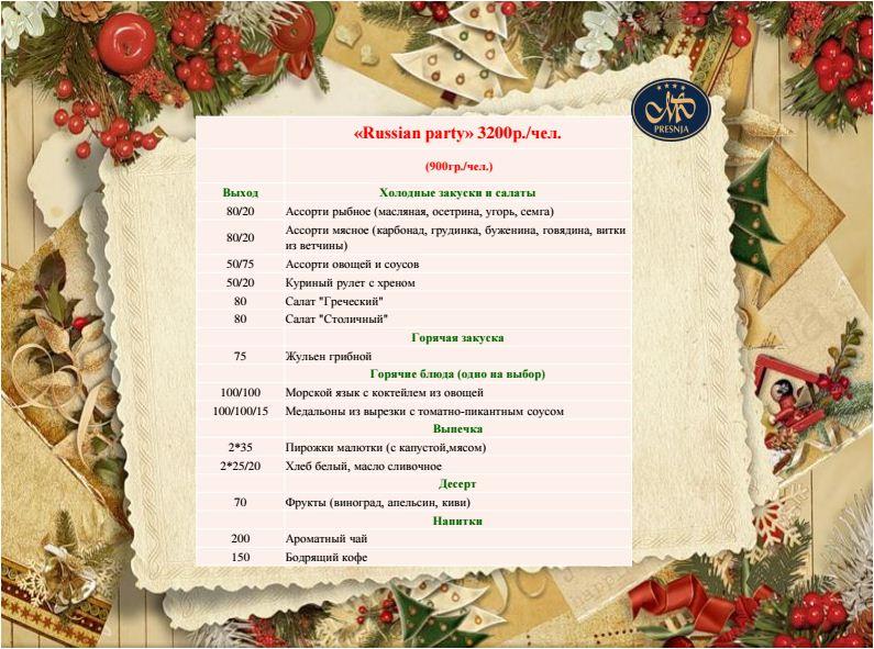Новогодний праздник в Марко Поло Пресня2