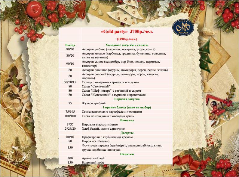 Новогодний праздник в Марко Поло Пресня3