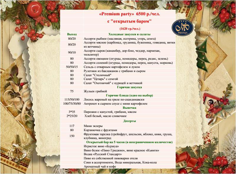 Новогодний праздник в Марко Поло Пресня4