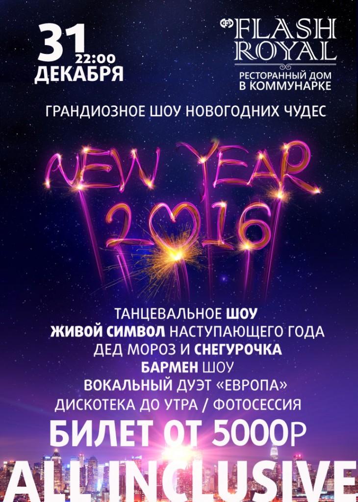 Noviy_god_2016_v_restorane_Flash_Royal_web (1)