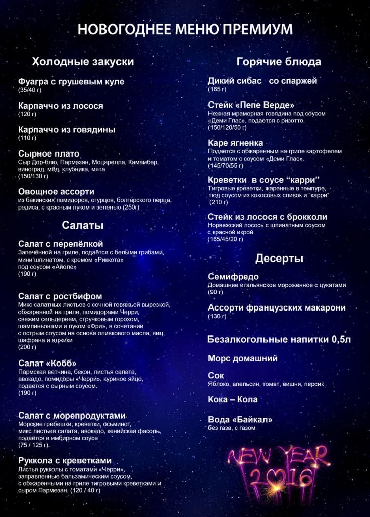 Novogodnee_menu_premium_2016