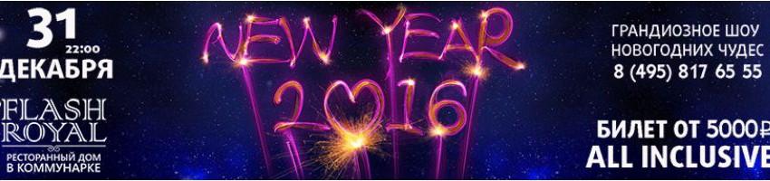 Ресторан на новый 2016 год