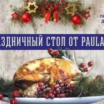 Домашние блюда на заказ от Paulaner Bräuhaus Moscow Paveletsky