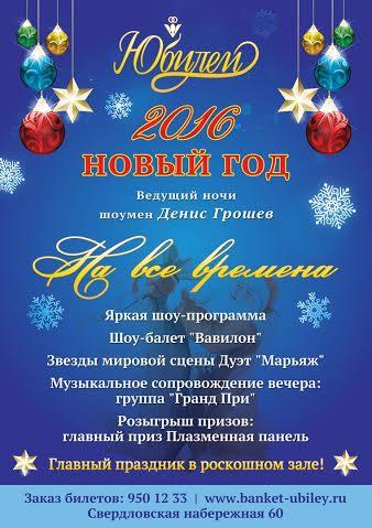 «Юбилей» организовал Новый год всех времен!