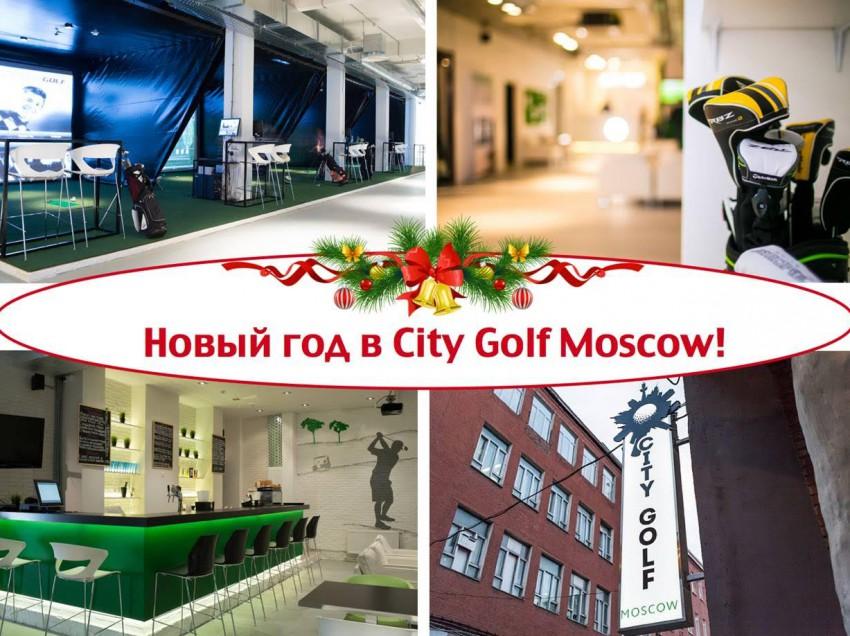 НОВОГОДНИЙ КОРПОРАТИВ В CITY GOLF MOSCOW!