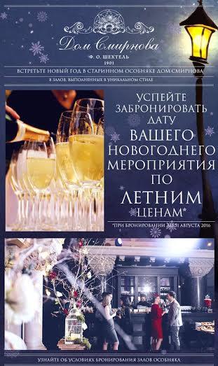 Новогодний корпоратив 2017 г.  в Доме Смирнова