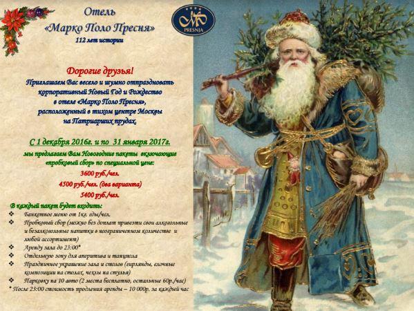 Новогодние праздники и Рождество – с «Марко Поло Пресня»!
