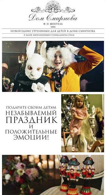 Детские новогодние праздники в Доме Смирнова!