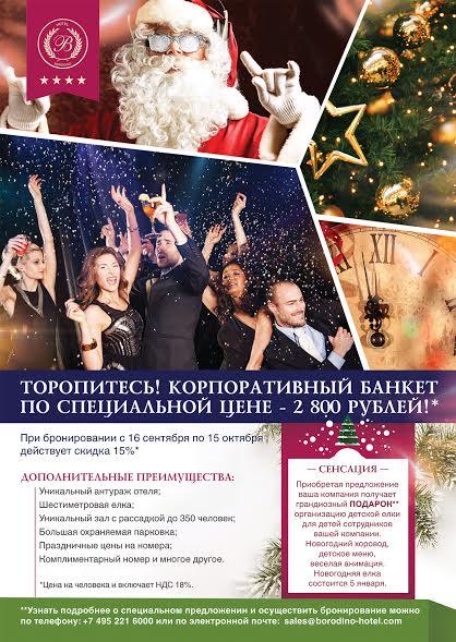 Корпоративный Новый 2017 год в БОРОДИНО