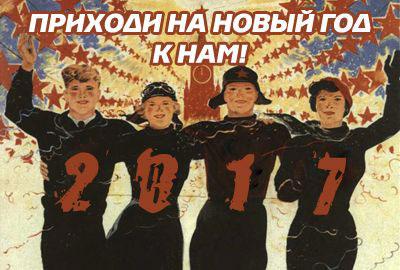 Тематический Новый год в Ролл Холле