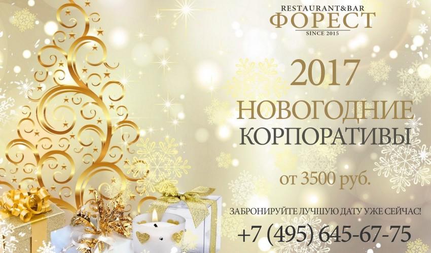 Ресторан Форест — прекрасный выбор для новогоднего корпоратива