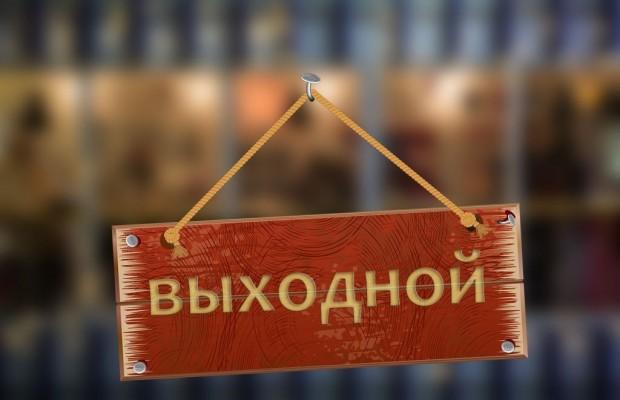 Календарь рабочих и праздничных дней на Новый 2017 год3