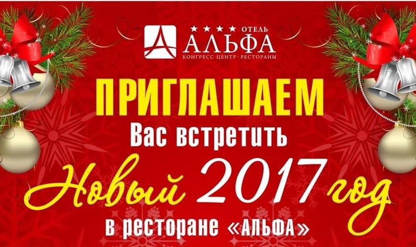 Новый год под знаком «Альфы»