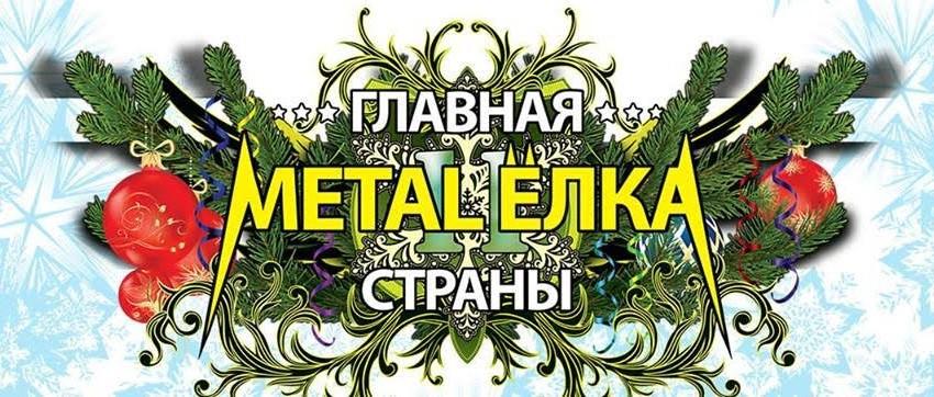 НА СЦЕНЕ YOTASPACE — ГЛАВНАЯ METAL-ЁЛКА СТРАНЫ 2017!